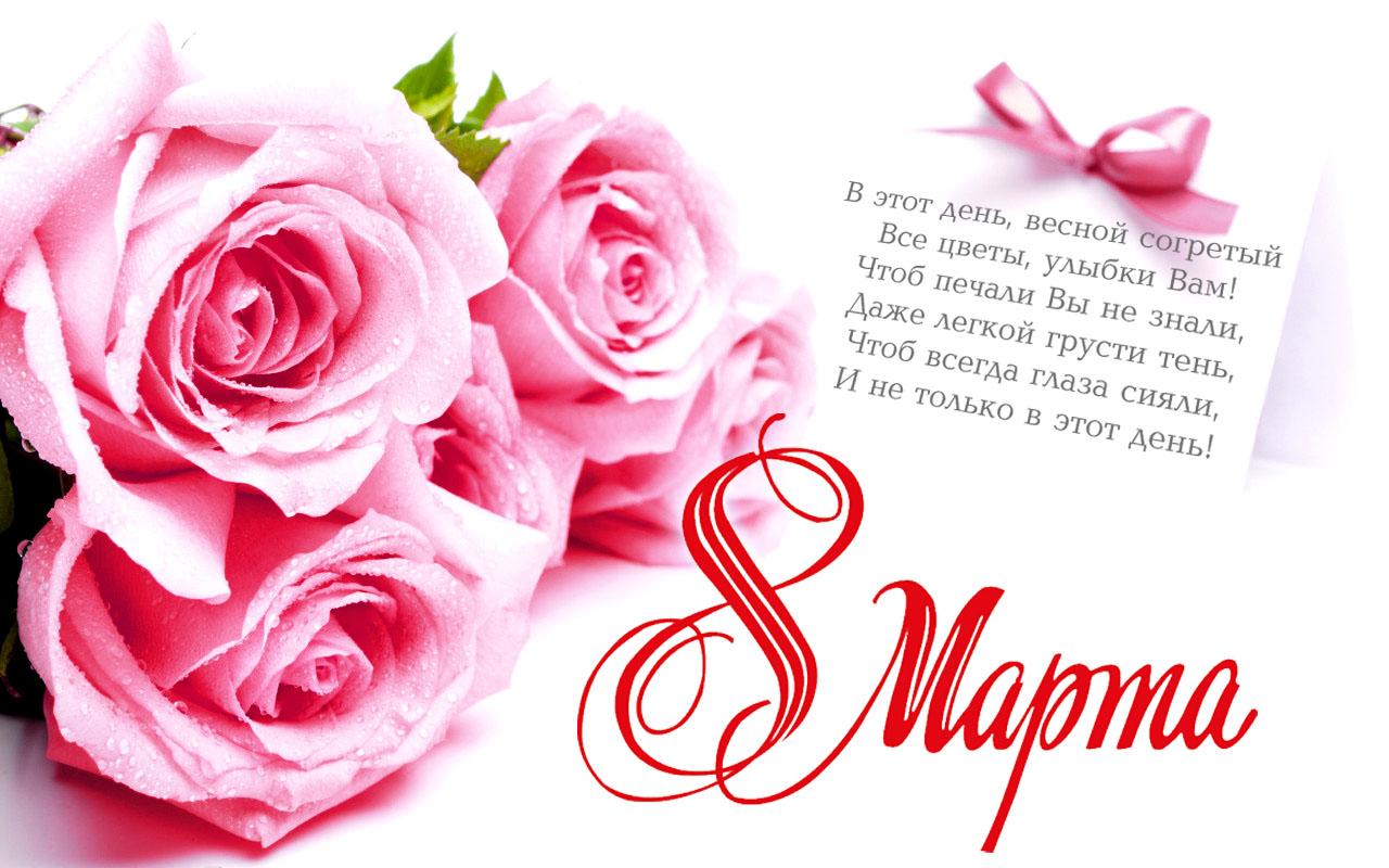 Стихи маме, открытки поздравления женщинам на 8 марта
